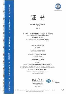 B+Z Industrial Packaging Materials (Shanghai) Co., Ltd.